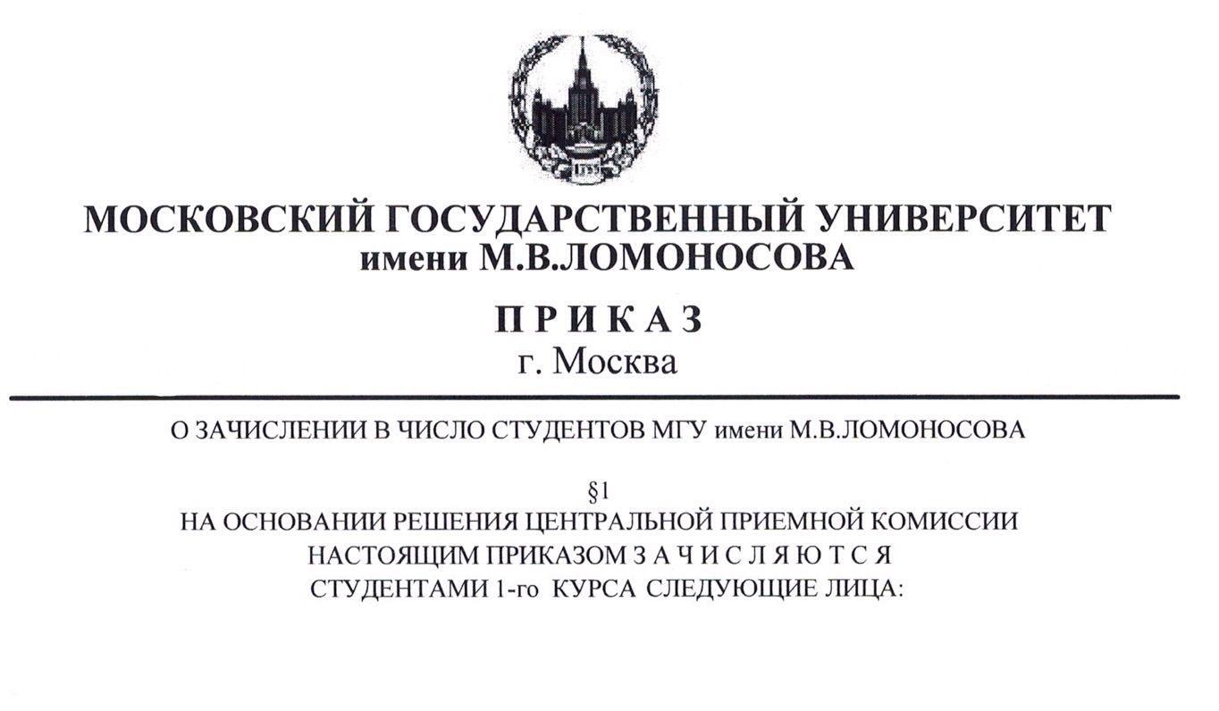Приказ о зачислении в магистратуру мгу 2016.